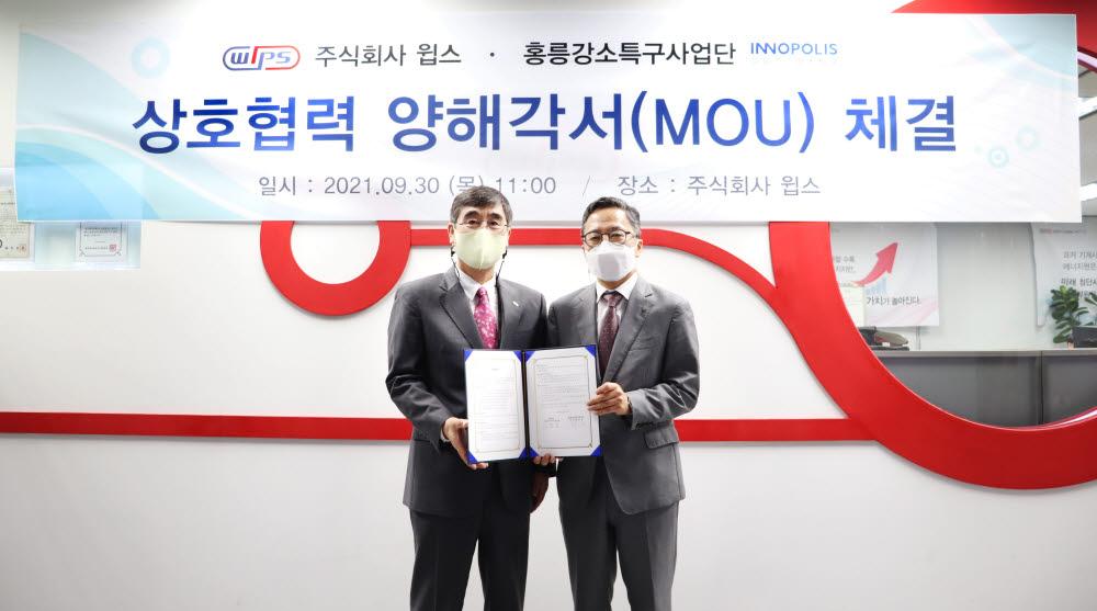 이형칠 윕스 대표(왼쪽)와 최치호 홍릉강소특구사업단 단장이 바이오?디지털 헬스케어 산업의 경쟁력 강화를 위한 업무협약을 체결했다.