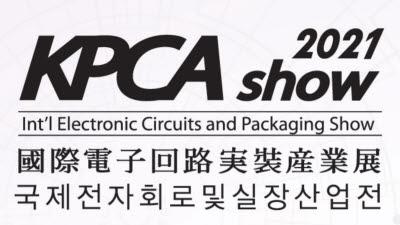 [KPCA 쇼 2021] '10조 돌파' 한국 PCB 시장의 미래 한눈에