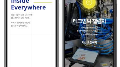"""ASML코리아, 비대면 디지털 브랜드 캠페인 성료 """"10만명 방문"""""""