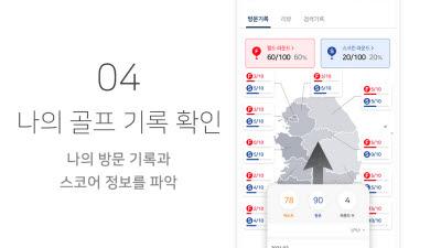 골프존, 골프 토탈 정보 서비스 '골맵' 론칭