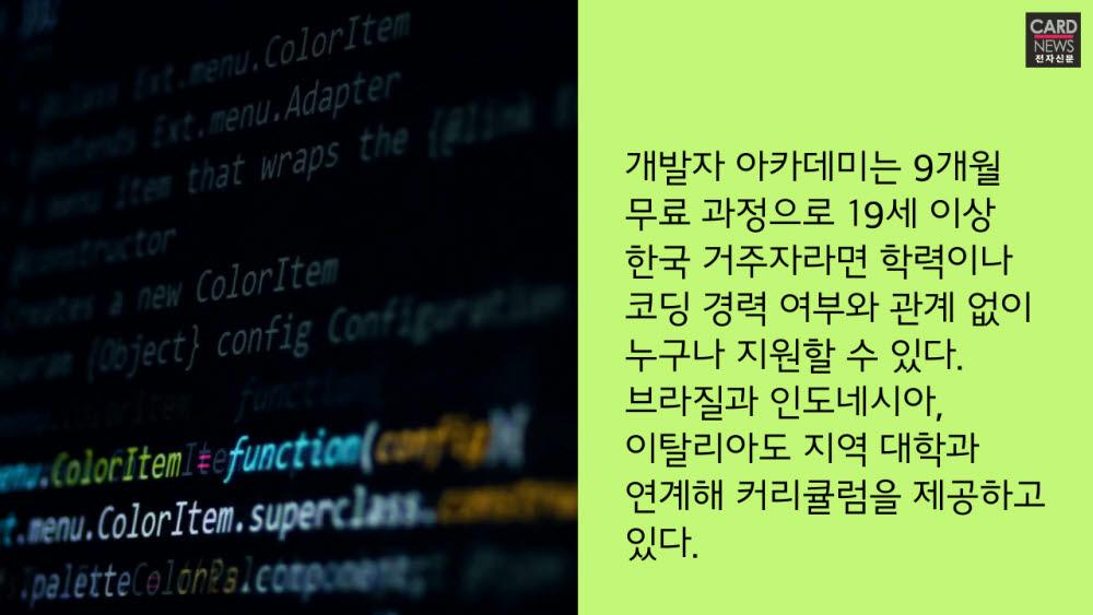 [카드뉴스]애플, 포스텍에 제조업 R&D지원센터 연다