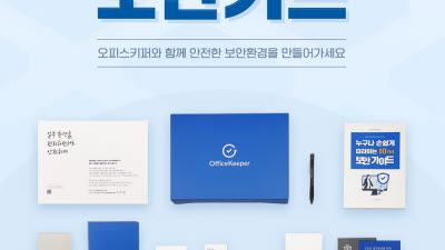지란지교소프트, 오피스키퍼 신규 고객에 '보안키트' 증정
