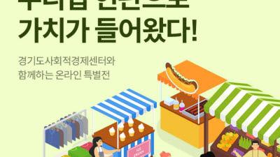 11번가, 경기도 사회적기업 돕는 할인 기획전...30% 할인쿠폰 지급