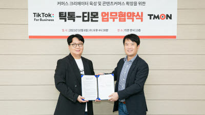 티몬, 틱톡과 MOU…'숏폼 커머스' 승부수