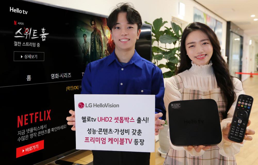 [상장기업분석]LG헬로비전, MZ세대 겨냥 '프리미엄 케이블TV' 발돋움