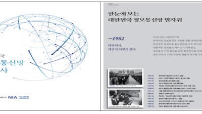 ICT 역사 담은 '대한민국 정보통신망 발전사' 발간