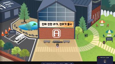 """""""연 매출 100억 목표""""...어메이징브루잉, 메타버스서 이천 브루어리 공개"""