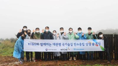 KT&G, '숲조성·환경봉사'로 생태계 보호 나선다