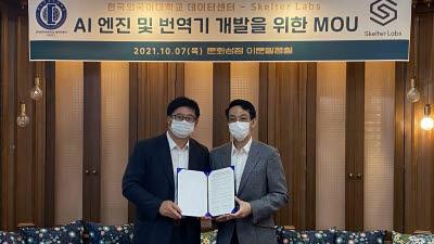 한국외대-스켈터랩스, 'AI 연구개발 사업협력' MOU 체결