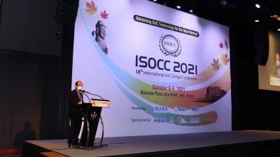 국제시스템온칩설계학술대회 2021 제주서 개최