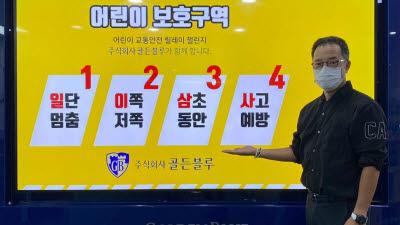 골든블루 김동욱 대표, 어린이 교통안전 릴레이 챌린지 캠페인 동참
