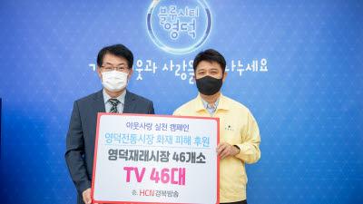 HCN, 영덕시장 화재 피해 상인에 TV 전달