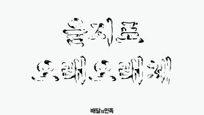배민, 한글날 맞아 열번째 서체 '을지로오래오래체' 공개