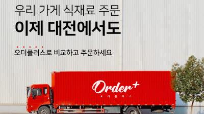 식자재 비교주문앱 오더플러스, 수도권 이어 대전까지 서비스 지역 확대