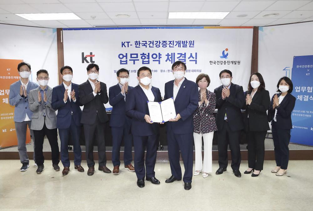 송재호 KT AI/DX융합사업부문장(앞줄 왼쪽)과 조현장 한국건강증진개발원장(앞줄 오른쪽)