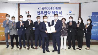 KT-한국건강증진개발원, 디지털 헬스케어 환경 조성 협약