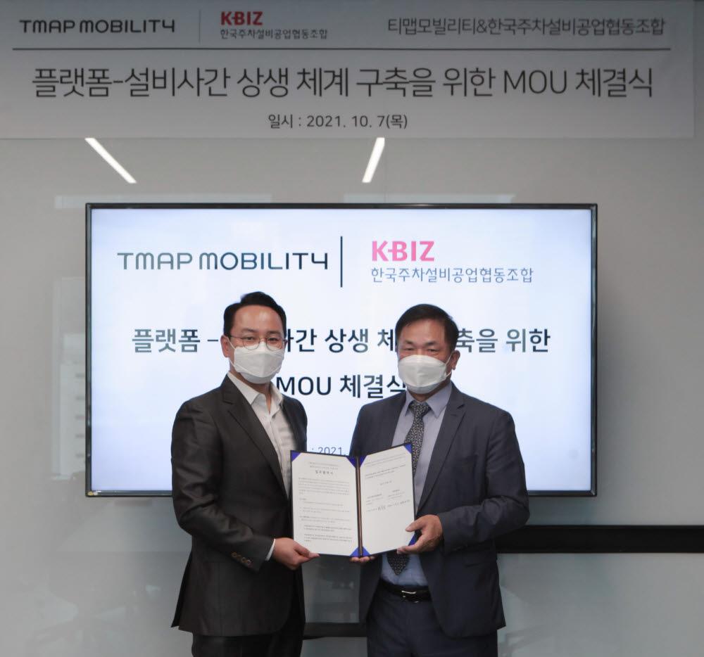 양성우 티맵모빌리티 MOD2 그룹장(왼쪽)과 김호정 한국주차설비공업협동조합 이사장이 플랫폼사-설비사간 상생 체계 구축을 위한 업무협약(MOU)을 체결하고 있다.