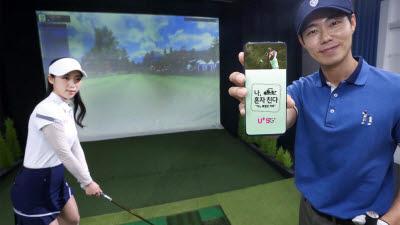 "LG유플러스 ""U+골프, 오리지널 콘텐츠 확대"""
