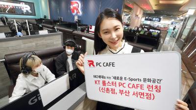 KT, 서울과 부산에 'KT롤스터 PC카페' 개장