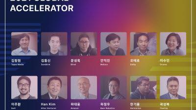 """""""창업주 정신 이어 스타트업 육성""""...롯데, '글로벌 액셀러레이터' 추진"""