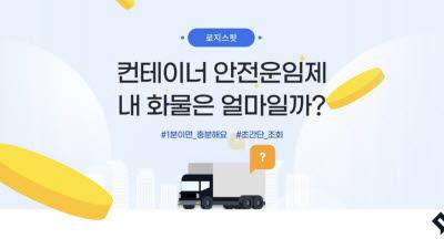 로지스팟, '컨테이너 화물 안전운임 조회 페이지' 오픈
