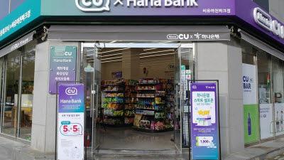 CU서 하나은행 업무 본다...상업자 표시 편의점 국내 첫 오픈