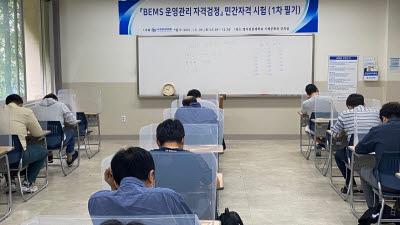 한국EMS협회, 'BEMS 운영관리 자격검정' 실시