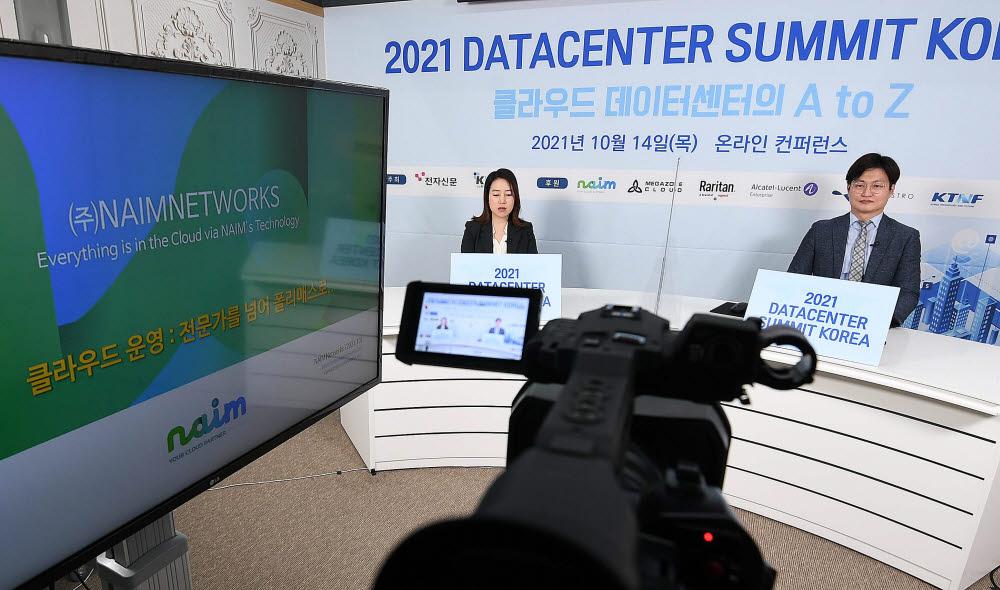 2021 데이터센터 서밋 코리아 개최