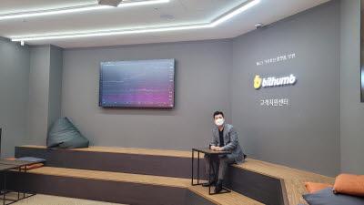 [현장르포]빗썸 '통합고객센터', 하루 300명 이상 방문고객 민원 '원스톱' 해결