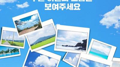 BAT로스만스, '푸른 하늘 사진전' 인기...3000여건 응모