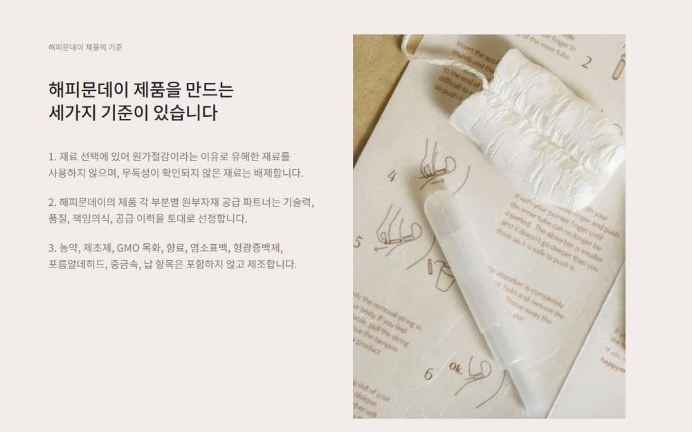 사진=해피문데이 공식페이지 캡처