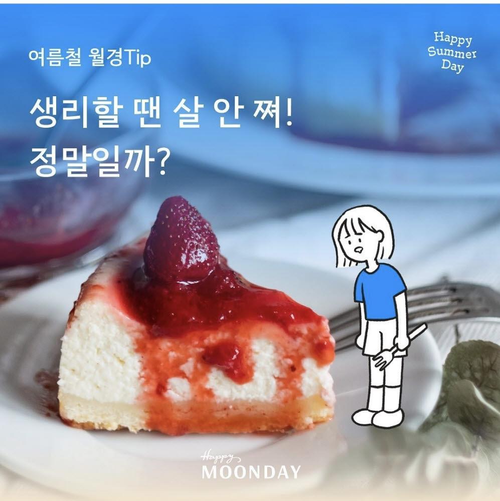 사진=해피문데이 공식 인스타그램 발췌