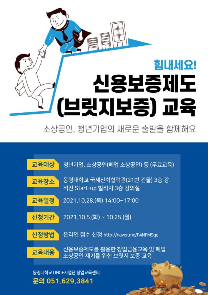 동명대 LINC+사업단 브릿지보증 교육 포스터.