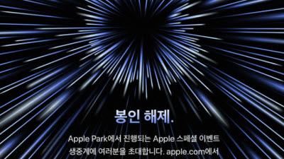 애플, 18일 스페셜 이벤트... 신형 맥북 프로·에어팟3 공개 전망