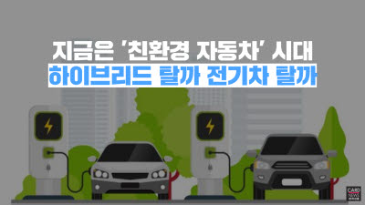 {htmlspecialchars([카드뉴스]하이브리드 탈까 전기차 탈까)}