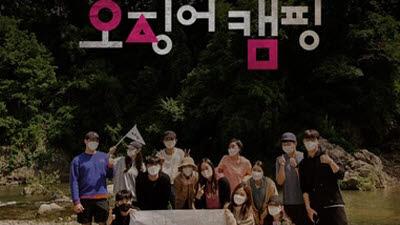 """프립(Frip), '오징어캠핑' 액티비티 개최…""""녹색 츄리링 입고 달고나 뽑기"""""""