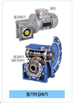 이스턴기어가 미국 GM에 공급할 전기차 범퍼 생산 롤포밍기용 웜가속기