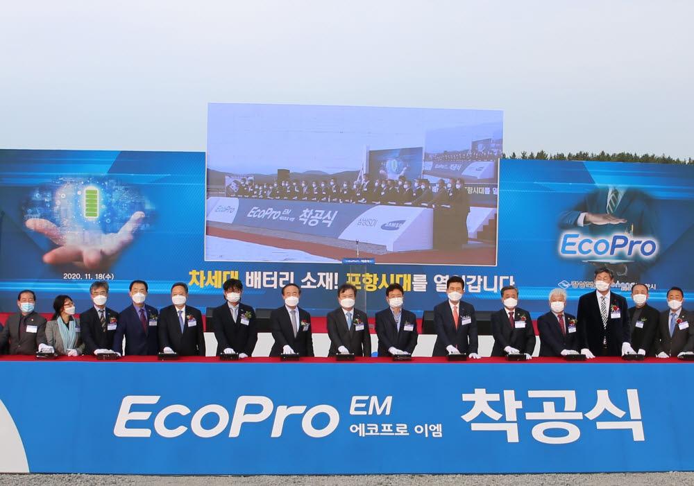삼성SDI와 에코프로비엠은 지난해 포항에서 에코프로이엠 양극재 공장 착공식을 개최했다. 전영현 삼성SDI 사장, 이동채 에코프로 회장 등 각사 대표와 포항시 관계자들이 기념촬영을 하고 있다.