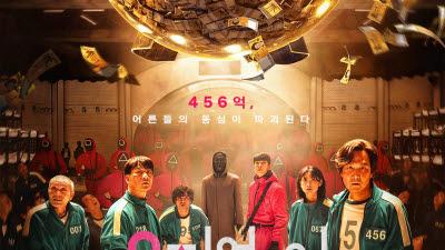 넷플릭스 세계 1억1100만 구독 가구 '오징어게임' 시청