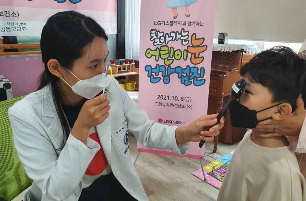 LG디스플레이가 지원하는 의료진이 경북 구미시 선산읍에서 미취학 아동들을 대상으로 무료 눈 검진을 실시하고 있다<사진=LG디스플레이>