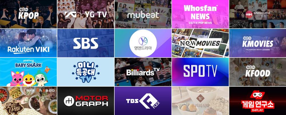 뉴 아이디가 운영하는 FAST 플랫폼 주요 채널