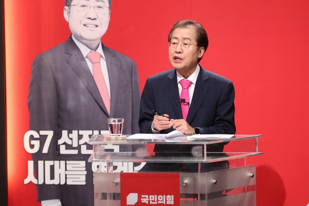 홍준표 의원 국민의힘 대선 경선 후보.