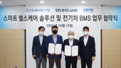 캠시스-솔루엠-쎄보모빌리티, 스마트 헬스케어·초소형 전기차 사업 기술 협력