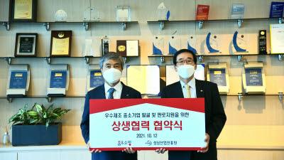 홈앤쇼핑, 성남산업진흥원과 중소기업 판로지원 협력