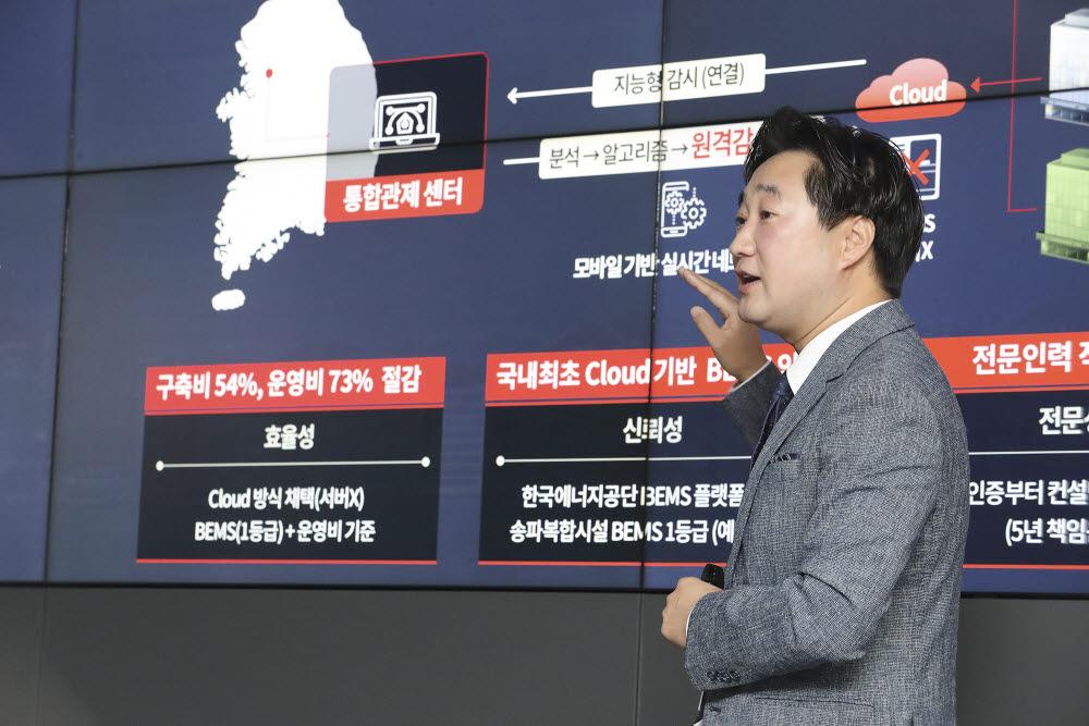 곽옥근 KT에스테이트 통합관제센터장이 스마트통합관제플랫폼을 소개하고 있다.