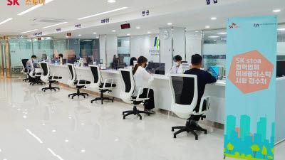 SK스토아, 협력사에 '미세플라스틱 시험' 지원...ESG경영 박차