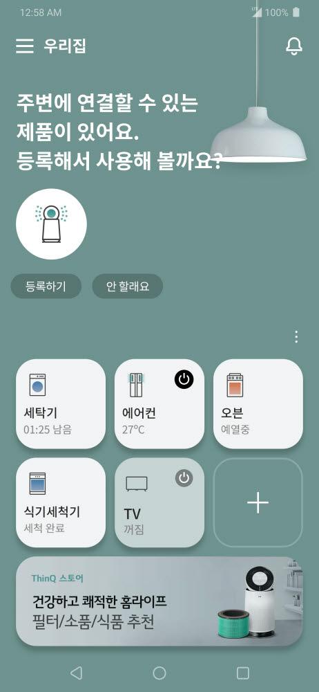 LG전자 스마트홈 앱 LG씽큐