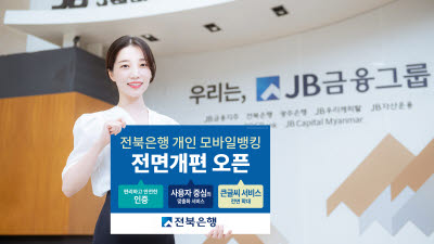 전북은행, 개인뱅킹 앱 'JB뱅크' 출시