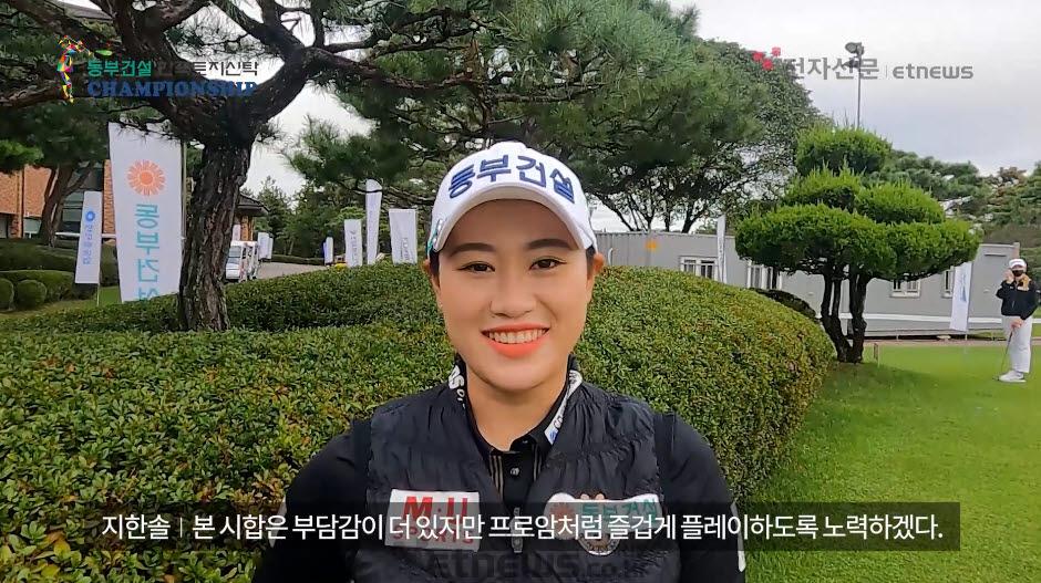 """'프로암 우승' 지한솔 """"본대회 더 기대... 공격적인 플레이할 것""""[동부건설 한국토지신탁 챔피언십]"""
