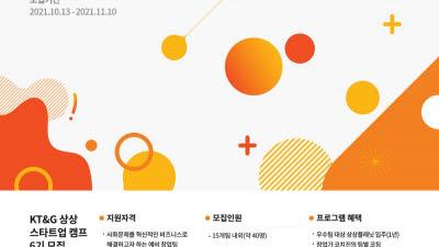KT&G, 청년창업가 발굴·육성 상상스타트업캠프' 6기 모집